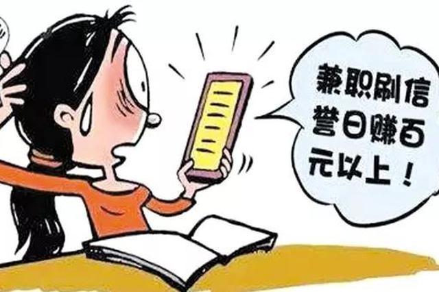刷单有风险!禹州多人遭遇网上刷单诈骗