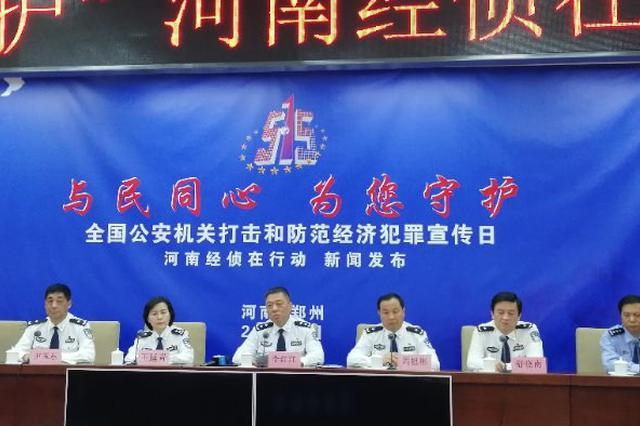 河南警方公布打击经济犯罪十大案例 多起非法集资和传销大案曝