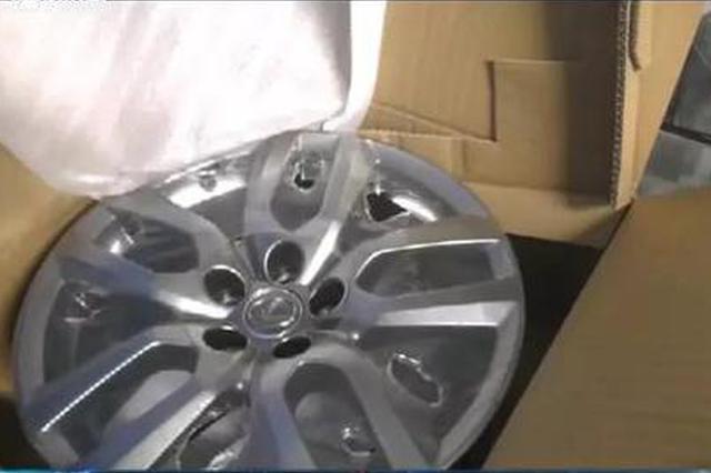 翻新旧轮毂销售3亿元 假冒伪劣汽车轮毂生产团伙被端