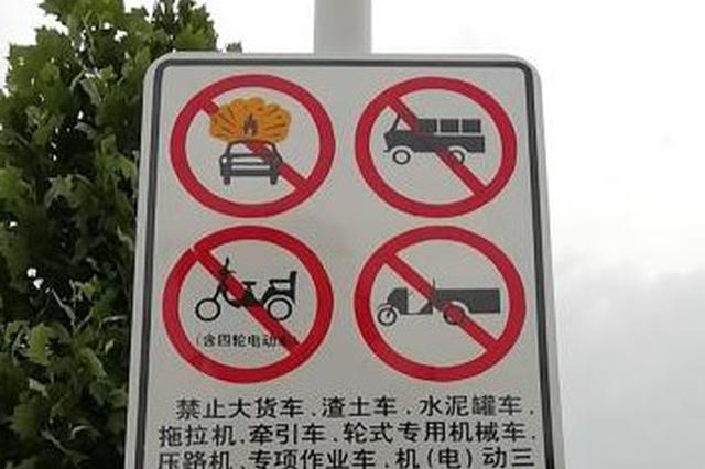 150块交通禁行标牌在郑州设置到位 看看都在哪