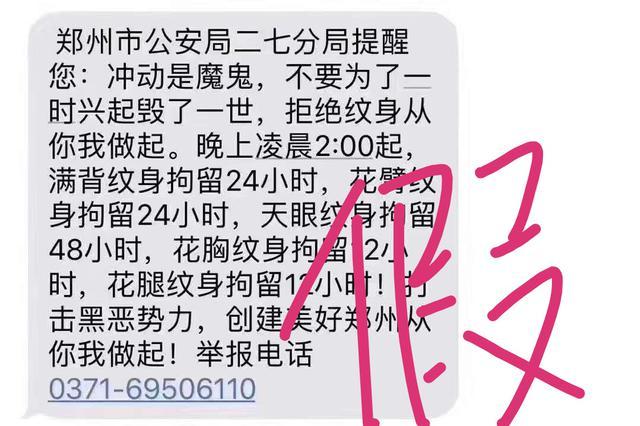 有纹身上街要被拘留?郑州警方辟谣:假的!