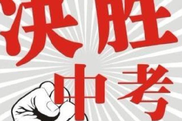 2019河南中招政策出炉 普通高中计划招生73万人