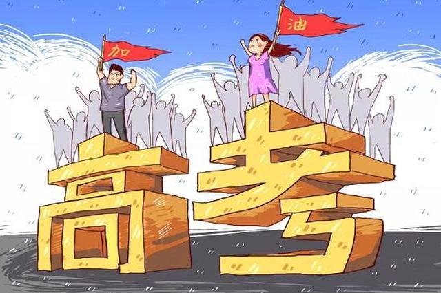 """""""河南高考""""全新上线 大数据服务河南考生"""