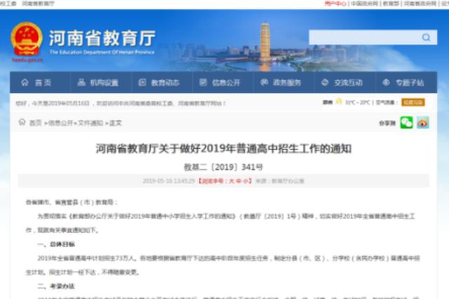 2019河南中招计划招生73万人 三学科命题标准或范围有所调整