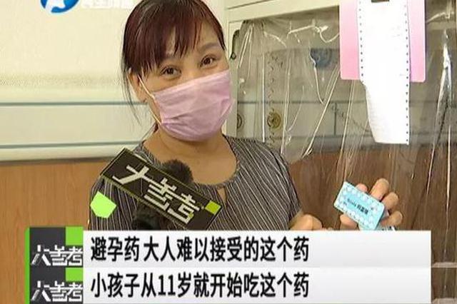 心疼!信阳12岁女孩竟靠吃避孕药救命