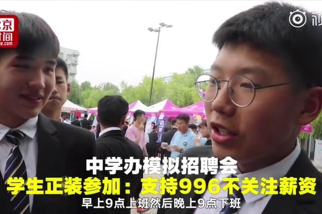 郑州一中学办模拟招聘会 学生正装参加:支持996不关注薪资
