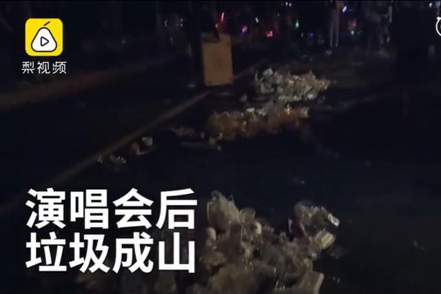 王力宏郑州演唱会后垃圾遍地,环卫工叫上老伴帮忙连扫3小时
