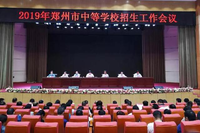 2019郑州市区小升初政策发布 民办初中6月28日电脑派位