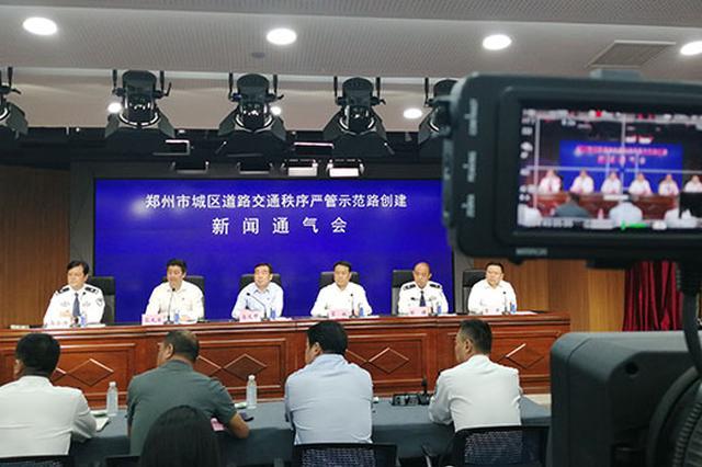 渣土车严管示范路闯禁行 郑州警方对多家公司开罚单