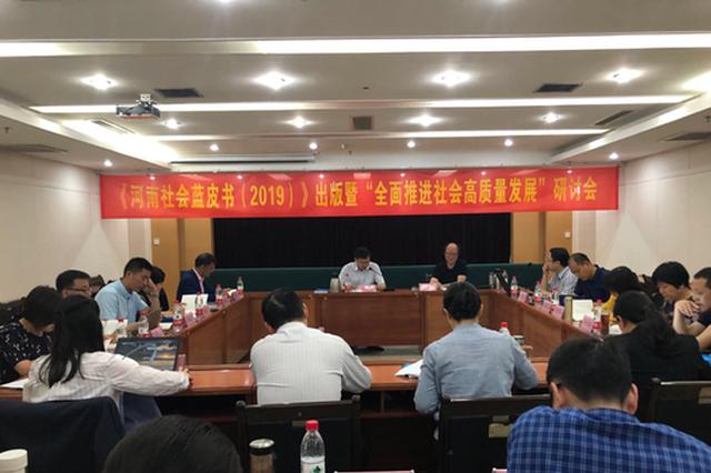 2019《河南社会蓝皮书》发布 近九成群众为扫黑除恶成效点赞