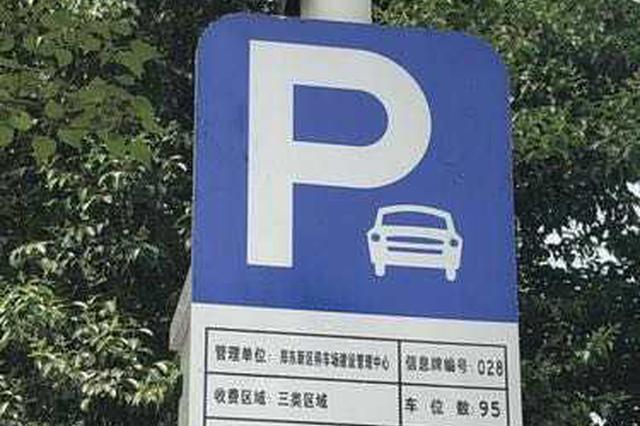 郑东分局打掉一个冒充停管中心人员收费诈骗犯罪团伙
