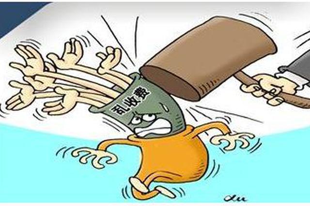 因违规收费等问题 河南省住建厅通报两家协会机构