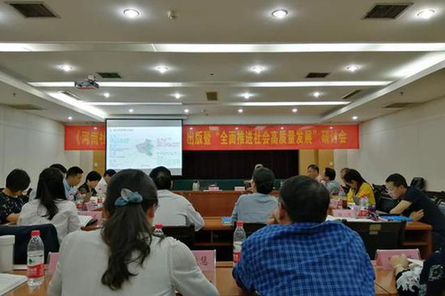 河南社会蓝皮书发布:2018城乡居民收入高于经济增速