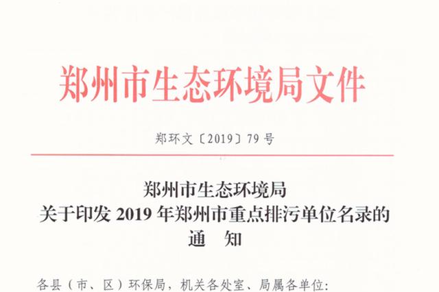 郑州公布316家重点排污单位 多家知名企业上榜