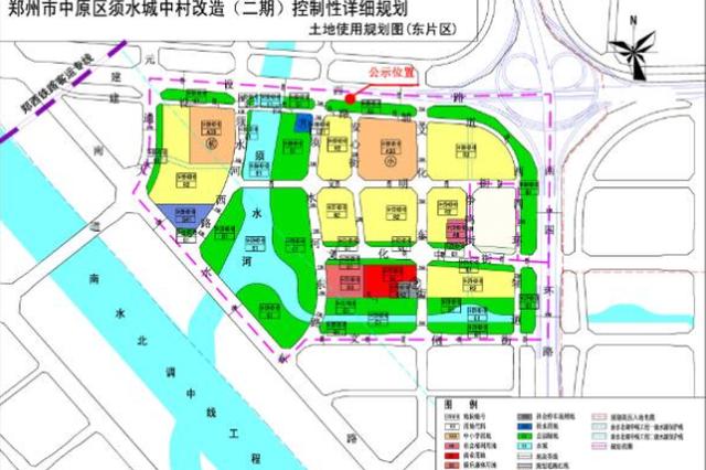 用地面积1681.65亩!郑州须水城中村改造方案来了
