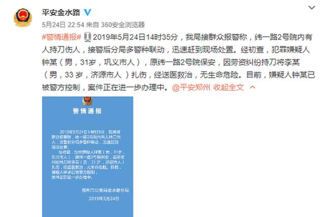郑州一保安因劳资纠纷持刀伤人 已被警方控制