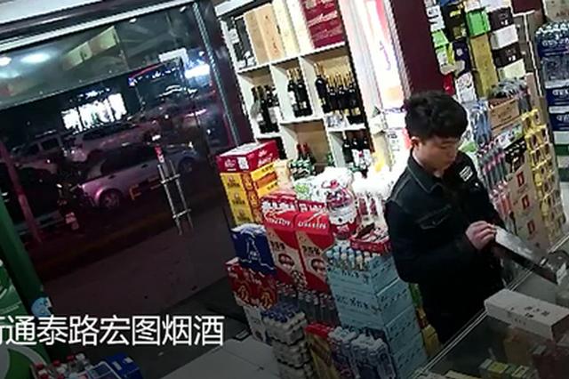 截假图忽悠商家 郑州男子通过手机支付多次行骗被抓