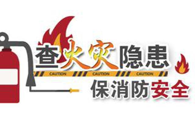 注意!郑州11家火灾隐患单位被消防部门曝光