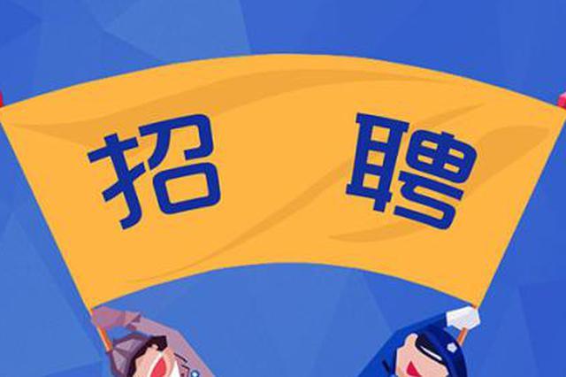 河南为乡镇卫生院特招3780名医学院校毕业生