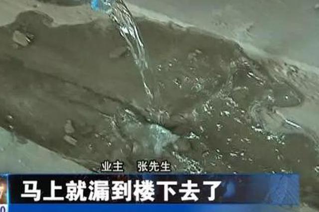 郑州男子买新房现多处裂缝 物业经理:个人觉得没问题