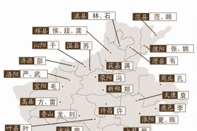 中国姓氏分布图出炉 看看多少人的根在河南
