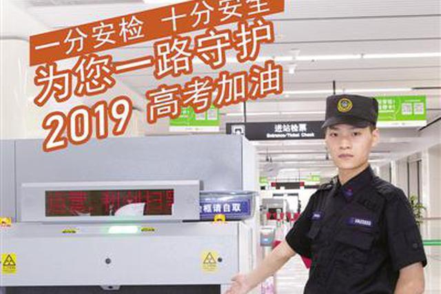 高考:郑州考生及家人坐地铁免费 无需排队优先安检