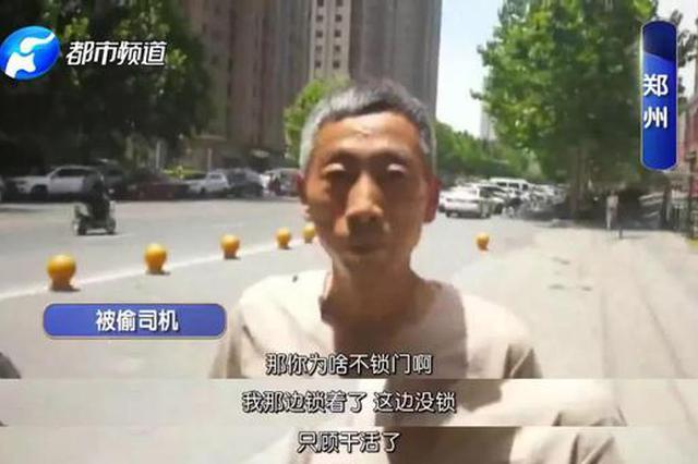 """郑州街头""""黑衣人""""把手伸进车窗 一切都被他看在眼里"""