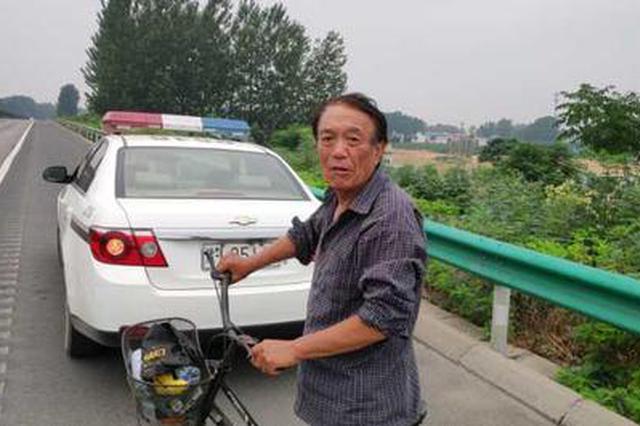 漯河七旬老汉凌晨外出迷路 竟骑自行车跑上了高速