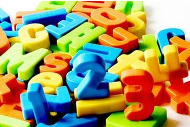 河南抽查儿童玩具家具质量 7批次不合格 2批次甲醛超标