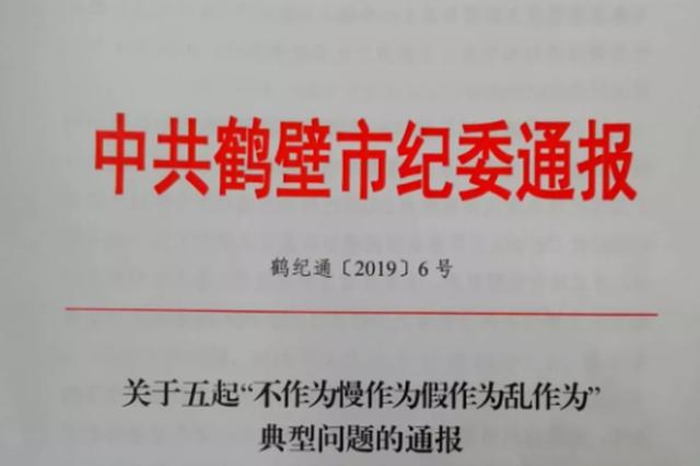 """鹤壁通报五起""""不作为慢作为假作为乱作为""""典型问题"""