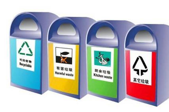 郑州9个区级生活垃圾分拣中心 年底前全部建成投用