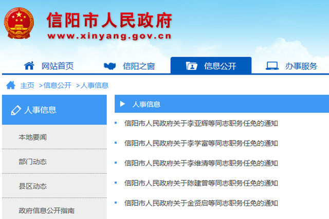 信阳连发15条任免通知 涉多个政府部门及国企