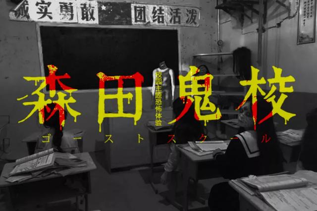 刷爆朋友圈的超人气森田恐怖沉浸式体验主题空降郑州!