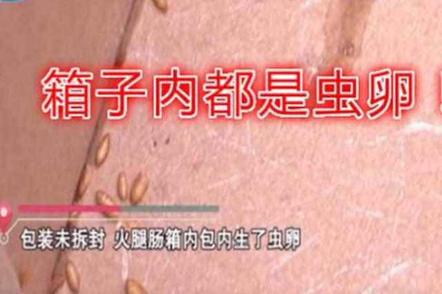 """辉县女子发现火腿肠保质期内""""发臭生蛆"""" 厂家:正常"""