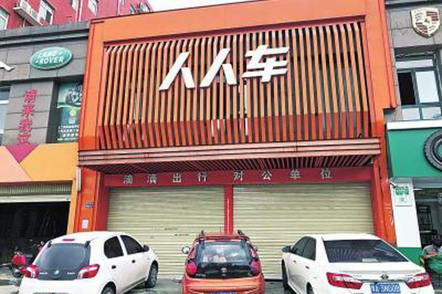 """""""人人车""""郑州区线下店均已关门 市场监管局:投诉可走法律途"""