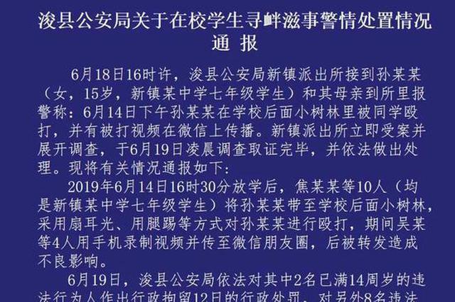 浚县10名初中生带女生到树林殴打并录视频 警方通报
