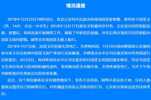 """息县13岁初中生死亡生前曾遭受""""校园霸凌""""?警方辟"""