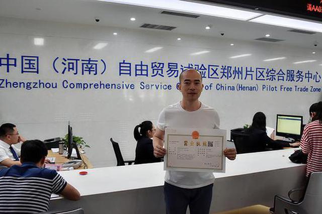 """助力""""双创""""新举措:郑东自贸区块推出集群注册登记模"""