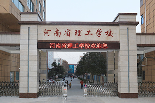 河南这所中专用流失学生学籍申请拨款 相关部门介入调查