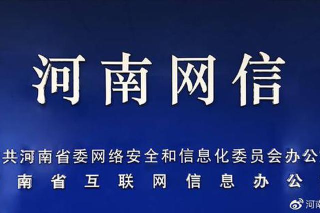 关联、冒用河南省招生办公室名称、标识,违规发布高招信息 5