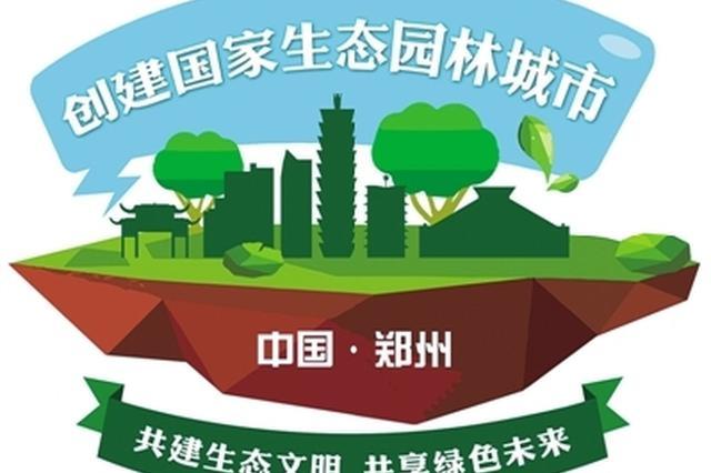 郑州正冲刺国家生态园林城市 需要满足6方面考核要求