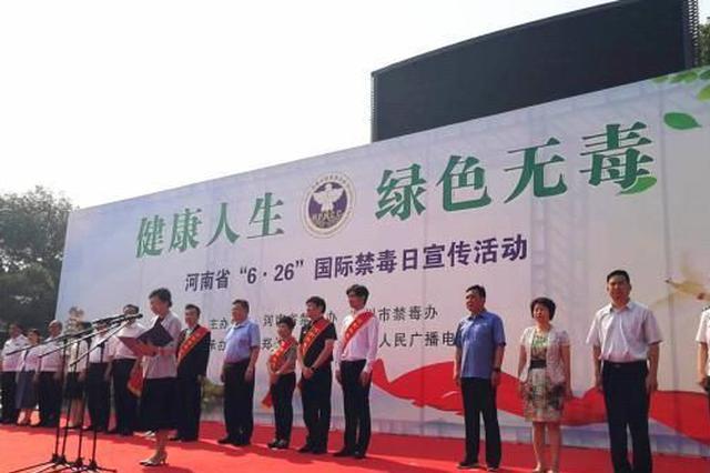郑州公布禁毒经典案例 毒贩吞服70包毒品被抓