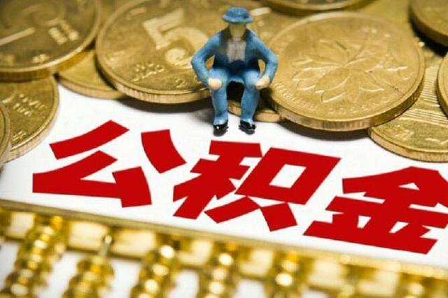 注意!郑州7月1日起调整住房公积金缴存基数缴存比例