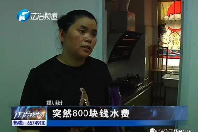 郑州女子租的房子没有住人 水费为啥会有800多?