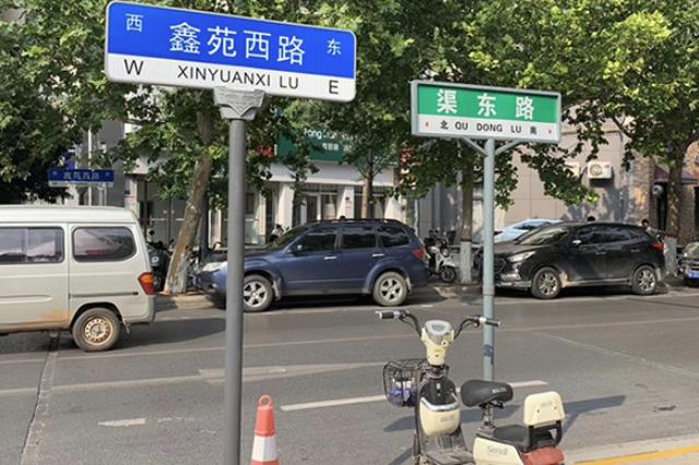 秒晕!郑州有条路 俩路名、四个方向 傻傻分不清