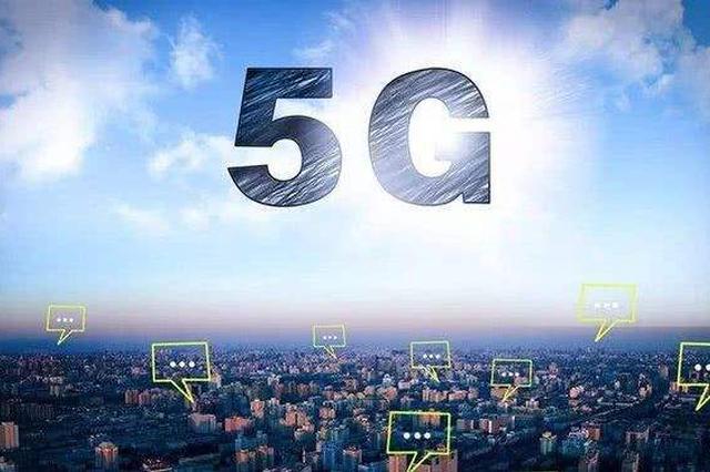 关于5G河南有小目标:2020年启动全省5G规模化商用