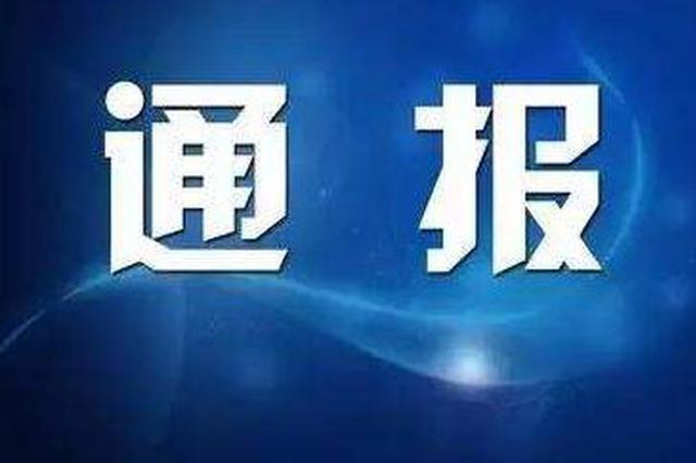 荥阳市政府党组成员、副市长海鸥接受纪律审查和监察调查