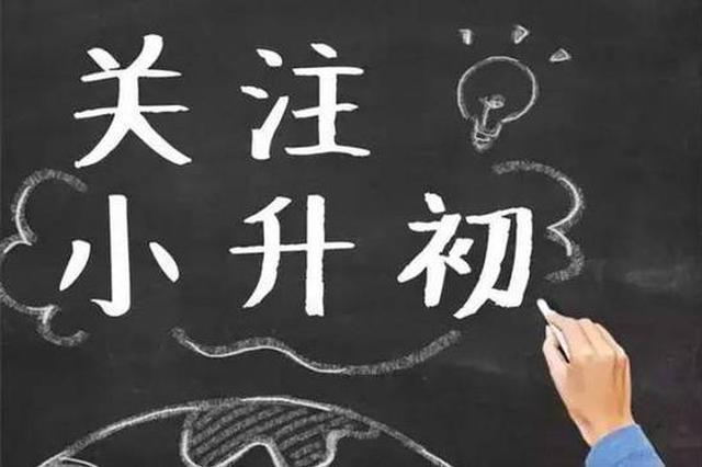 郑州市区22所区属民办初中电脑派位录取2980人