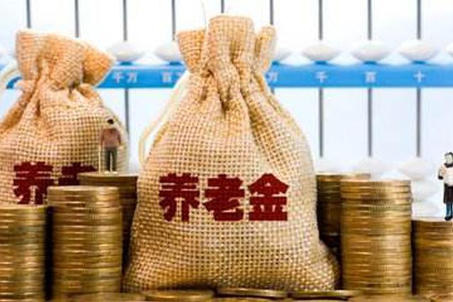 郑州全市城乡居民养老金 每人每月提高5元