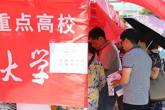 河南高招开始第二次志愿填报 同批次平行志愿注意拉开梯度